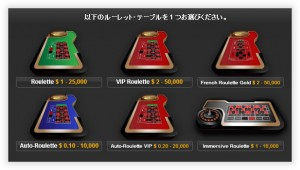 casinoparis-roulette01