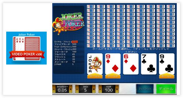 Viode poker x100 joker poker