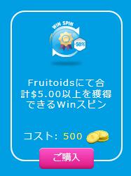 fruitoids01
