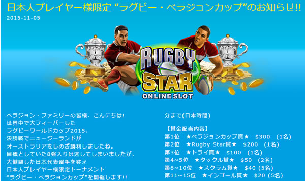 rugbystar01