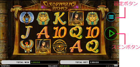 cleopatraモバイル画面