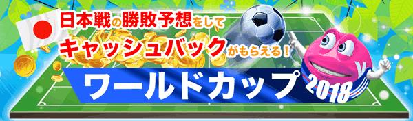 最新情報!ベラジョン2018年6月日本限定キャンペーン