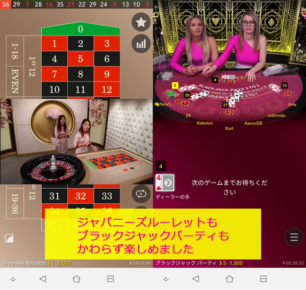 Japanese RouletteとBlackjack Partyも健在